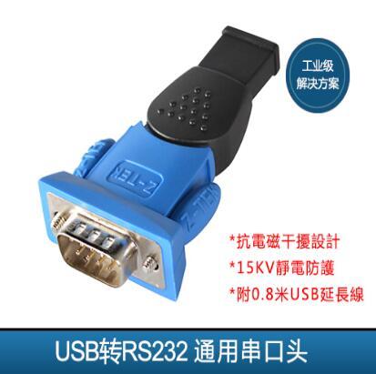 力特USB1.1串口头 ZE398C