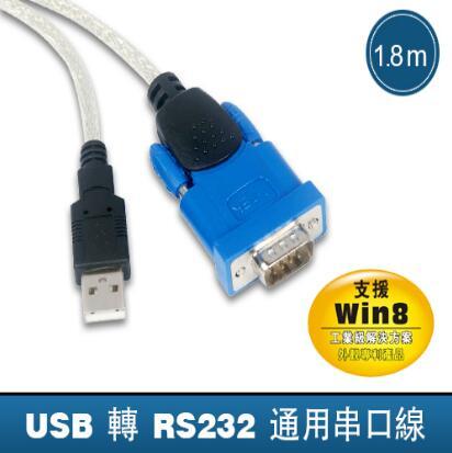 力特USB1.1串口线 ZE394C