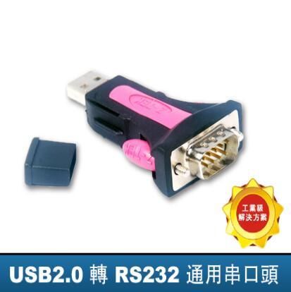 力特USB2.0串口头 ZE551A