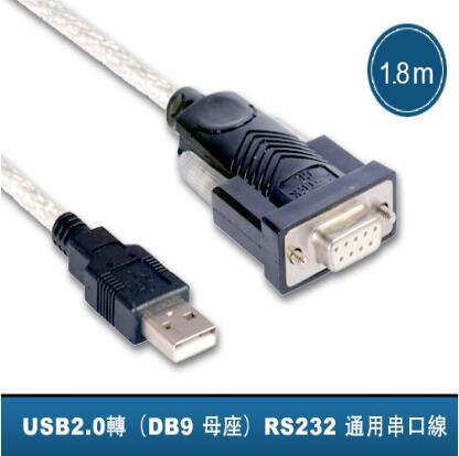 力特USB2.0转九孔 ZE599
