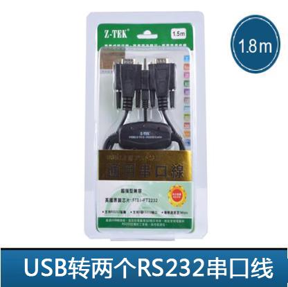 力特USB转两个RS232串口线