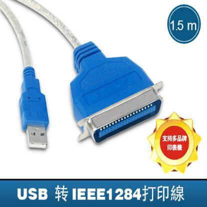 力特USB转1284 ZE388C