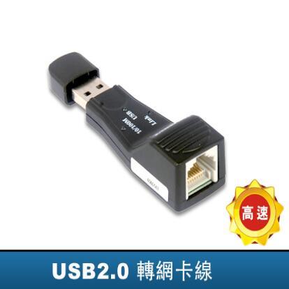 力特USB2.0网卡ZE543A
