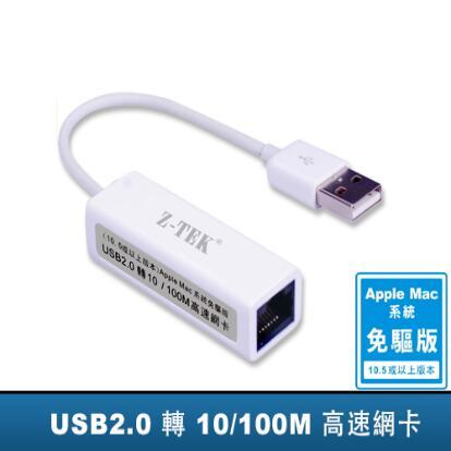 力特USB2.0网卡(苹果系统免驱)ZE586