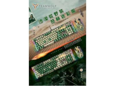 狼派 x61 迷彩 游戏机械键盘