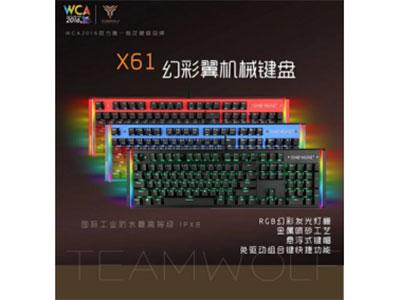 狼派 X61  游戏机械键盘