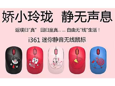 富德  i361  无线静音鼠标