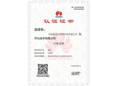 认证证书 分销金牌