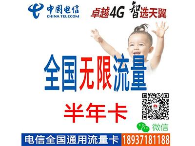 电信4G 全国通用无限流量  -平板-电脑-ipad-手机上网流量卡4G无限上网卡