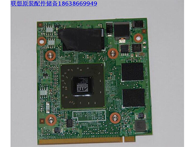 联想A600一体机原装显卡Bali ATI M92M2 512M一体机游戏显卡包邮