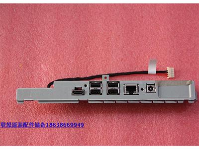 全新原装联想C345 C445一体机IO模组 USB小板 网卡板 IO板 电源头