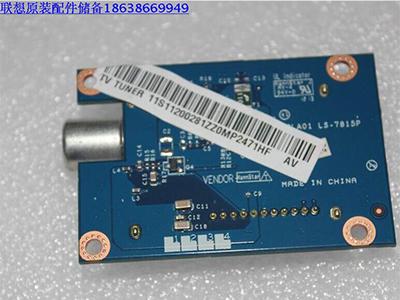 原装全新联想B520一体机中国模拟制式卡 HwTV tuner板 B520电视卡