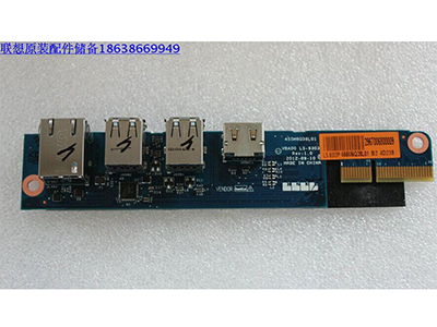 联想原装C540一体机后IO板 C540网卡板 USB2.0接口 HDMI输出接口