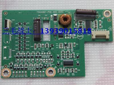 联想B300一体机电源板 B300一体机原装高压板 屏适配器 高压板