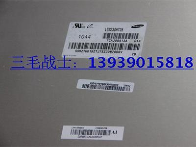 联想B520一体机原装液晶屏 三星23寸LTM230HT05液晶屏 屏线
