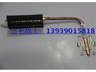 联想C225一体机散热组件 C200 C220 c225一体机散热组件 铜管散热