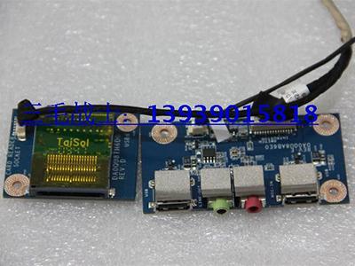 联想M70Z S600一体机 前置USB 音频板 S600一体机配件 M70Z配件