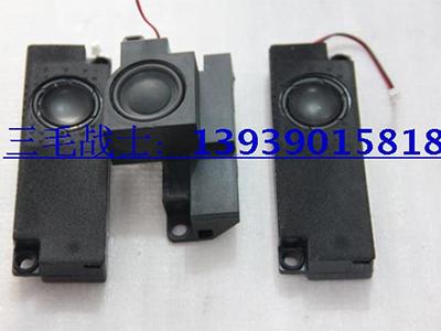 联想A600一体机原装内置音箱 A600音响 一体机内置音响 联想A600