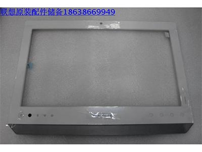 联想C225一体机白色前框 联想一体机A框 90200491 18.5寸屏前框