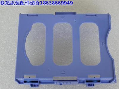 联想硬盘支架 蒙特利尔专用硬盘支架 31053886