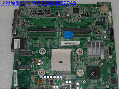 联想B325主板 联想B325i 1G独显A75主板 CFM1D3S V1.0一体机主板