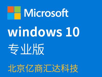 windows10专业版
