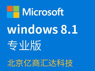 windows8专业版