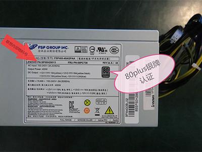 全汉FSP400-40AGPAA电源联想10针400W电源10针带显卡供电长线电源