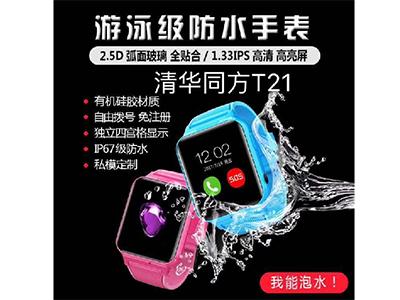 清华同方T21  儿童手表 超萌1.33寸2.5D弧度屏,耐摔、护眼、可存50个电话、拍照、微聊、自由拨号、闹铃、通话记录、计算器、一键解绑、远程关机、深度防水、免注册、进水换新、智能守护5后台