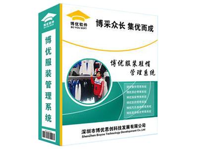 博優服裝鞋帽管理系統   適用于中小型連鎖服裝店、連鎖加盟店、連鎖鞋帽店、品牌專賣店,針織專賣店、紡織專賣店、絲綢專賣店等。