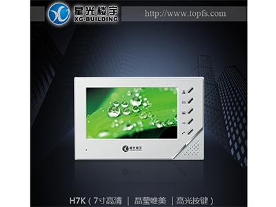 H7K  彩色免提分机