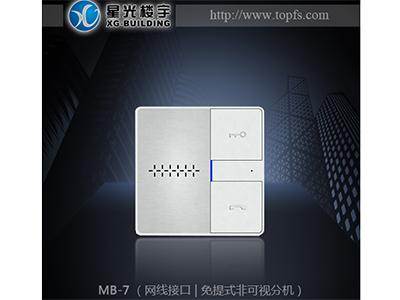 MB-7     网线可混装型非可视免提分机