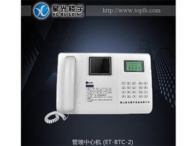 管理中心机(ET-BTC-2)