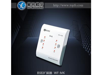 防区扩展器 WF-MK