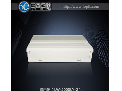 路由器(LW-2003LY-2)