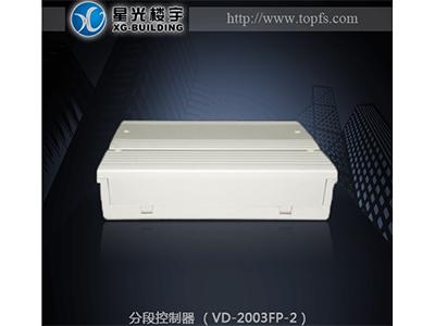 分段控制器(VD-2003FP-2)
