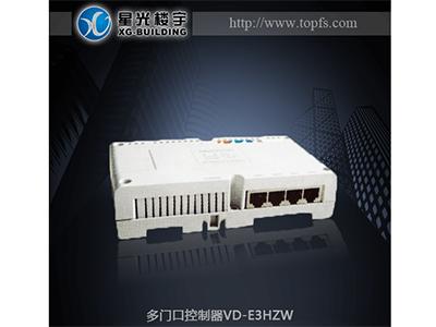多门口控制器(VD-E3HZW )