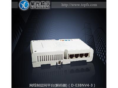 网线制层间平台(解码器)(D-E3BNV4-3)