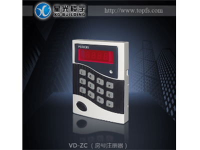VD-ZC(房号注册器)