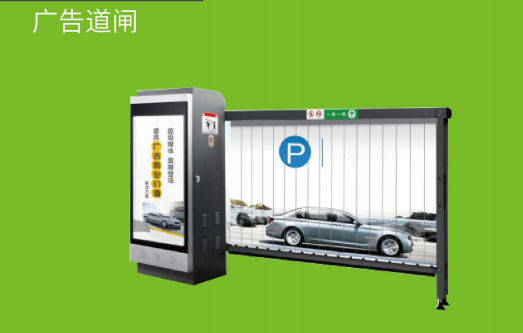 郑州中控智慧PBG300广告道闸批发 承接老旧小区改造项目AD013智能广告道闸 长度可选 定频变频广告道闸