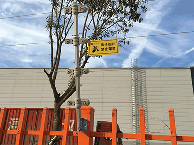 艾礼安电子围栏