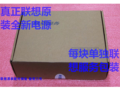 航嘉HKF1301-3B 联想S300 E4200 S700 E4600 启天A7000一体机电源