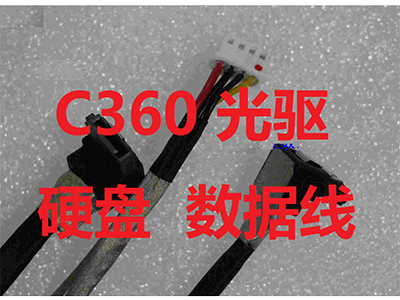 联想一体机C360 B345 B545 B550光驱线 硬盘线 SATA数据线 电源线