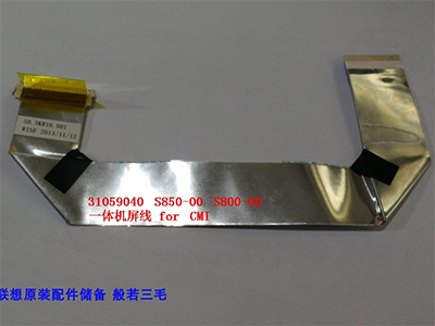 联想S520 S850 M92Z M9201Z屏线 M73Z S800 S3040 horizon2E屏线