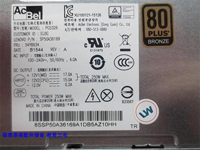 康舒PCE026全新联想10针单路电源hk350-12PP FSP250-30AGBA通用