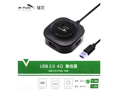 铭豹USB2.0四口HUB(桌面式0.3米/1.2米 两款)轻松支持1TB移动硬盘,无需外置供电