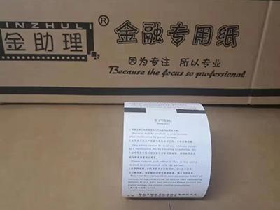 金助理 金融专用纸