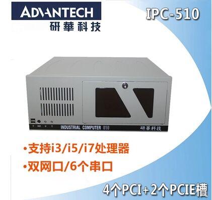 研华IPC-510SIMB-A21 4PCI 2PCIE 双网口 6串口