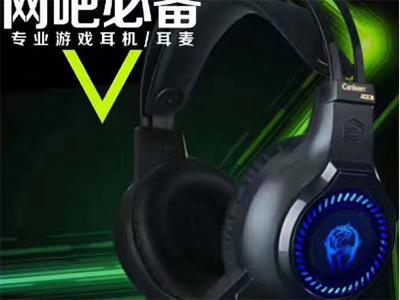 佳合  X13 网吧专业发光耳机