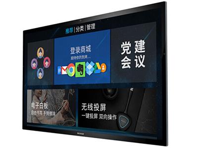 MAXHUB UM75CA 智能会议平板